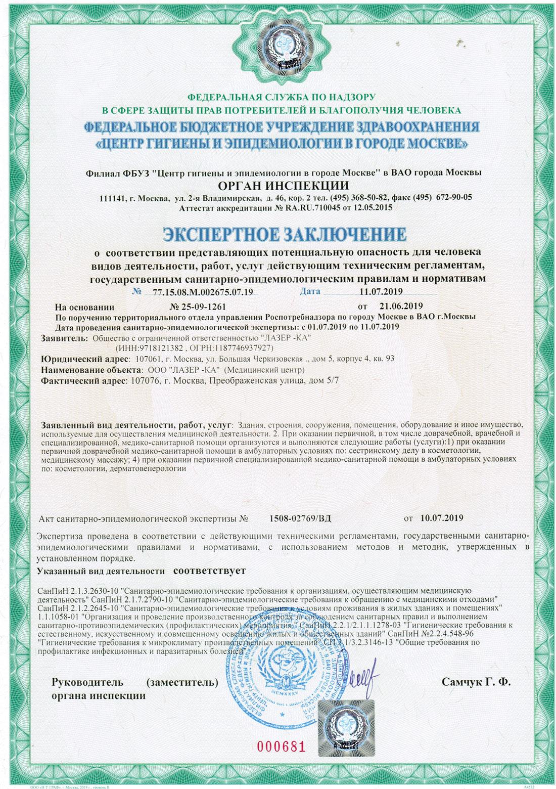 licenziya5